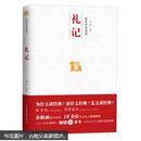 中国历代经典宝库:儒家的理想国·礼记