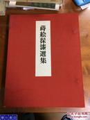 漆器 莳绘  时绘休漆选集 上下全2卷 带盒子   包邮 日本直发