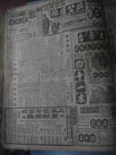 民国报纸 新闻报 1939年12月2日(星期六)共两版