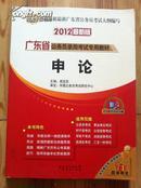广东省公务员录用考试专用教材:申论(2012最新版)