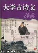 大学古诗文辞典(精)