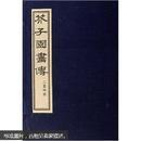 芥子园画传(手工宣纸线装 全彩印刷 带木箱)