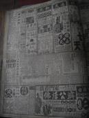 民国报纸 新闻报 1939年12月3日(星期日)共两版
