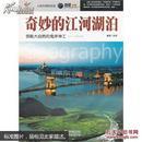 人类文明的足迹——奇妙的江河湖泊 9787514309423