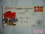 《中国共产党第十六次全国代表大会召开》纪念封  设计者:张磊  发行量:100万