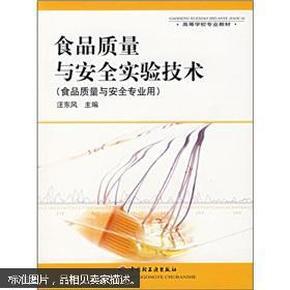 食品质量与安全实验技术(食品质量与安全专业用)