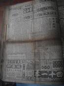民国报纸 新闻报 1939年12月5日(星期二)共四版