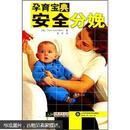 孕育宝典:安全分娩