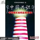 中国共识中国模式如何赢得未来? 9787806766620正版
