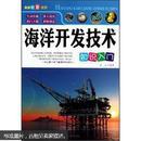 海洋开发技术知识入门