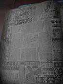 民国报纸 新闻报 1939年12月13日(星期三)共两版