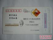 明信片(广汉市建市二十周年纪念)