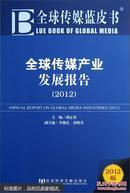 全球传媒产业发展报告.2012