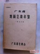 广东省地面气象年鉴 1978