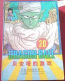 24 [七龙珠] 贝吉塔和那巴卷 1-5全