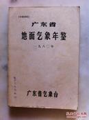 广东省地面气象年鉴 1980