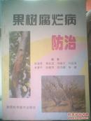 果树腐烂病防治(