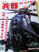 兵器  2013  1  第九届珠海航展等 详见目录!