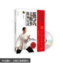 陈式太极拳简易24式正版带DVD