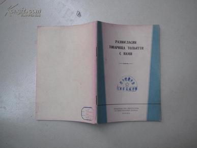 陶里亚蒂同志同我们的分歧   (俄文版)