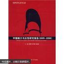 中国媒介与女性研究报告(2005-2006)