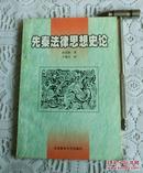 先秦法律思想史论