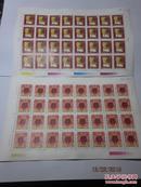 1994年狗版邮票整版两版两种64张全,收藏夹38