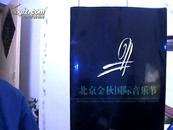 1999年北京金秋国际音乐节(1999.9.1--9.9)宣传册(16开彩印)