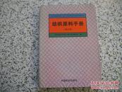 纺织原料手册·棉分册【精装】