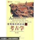 考古学:发现我们的过去(第三版)