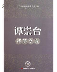 谭崇台经济文选 (谭崇台签赠本)