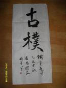著名戏曲人物画家 关良 书法一副(97*44cm )