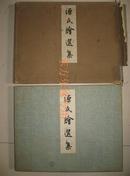 日本精品画集  1934年《源氏绘选集》经折式 大开本37x30cm 彩色珂罗版精印