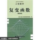 工程数学:复变函数(第4版)