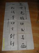 已故中国作家协会会员 杜宣 书法一副(尺寸69*138cm)