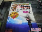 1999星座生肖 运程大预言