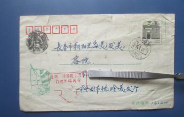 实寄封--普23上海民居--桦甸戳--退信戳--未拆【免邮费】