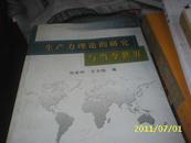 (中国矿业)生产力理论的研究与当今世界(签赠本)