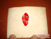 《中华人民共和国元帅》林彪 彭德怀 朱德等  五六十年代 书品如图
