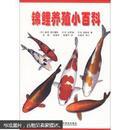 锦鲤的养殖方法技术教学书籍  锦鲤养殖小百科