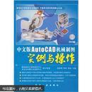 中文版AutoCAD机械制图实例与操作(2010版)