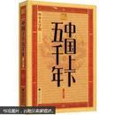 大字版文化经典:中国上下五千年