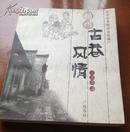 扬州古巷风情