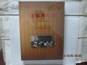 白银市年鉴【2011】     未开包装