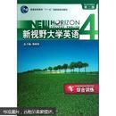 """普通高等教育""""十一五""""国家级规划教材:新视野大学英语综合训练4(第2版)"""