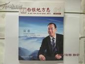 创刊号【白银地方志2012.01】