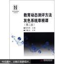 教育动态测评方法灰色系统草根谭(第2版)库存新书