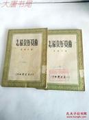 《怎样教好算术》53年10月初版3000册、11月二版5000册、可分售