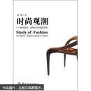 时尚观潮:家居装饰、品牌文化和趋势研究
