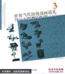 中国1001本漫悟幽默丛书:世界当代顶级漫画巡礼(3册)